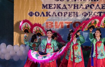 "XXI Международен фолклорен фестивал ""Витоша 2017″"